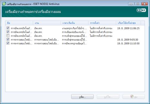 Nod32 ea scheduler window เครื่องมือวางกำหนดการ   หน้าต่างใหม่