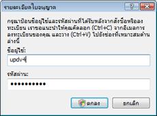 Nod32 ea settings update username รายละเอียดใบอนุญาต