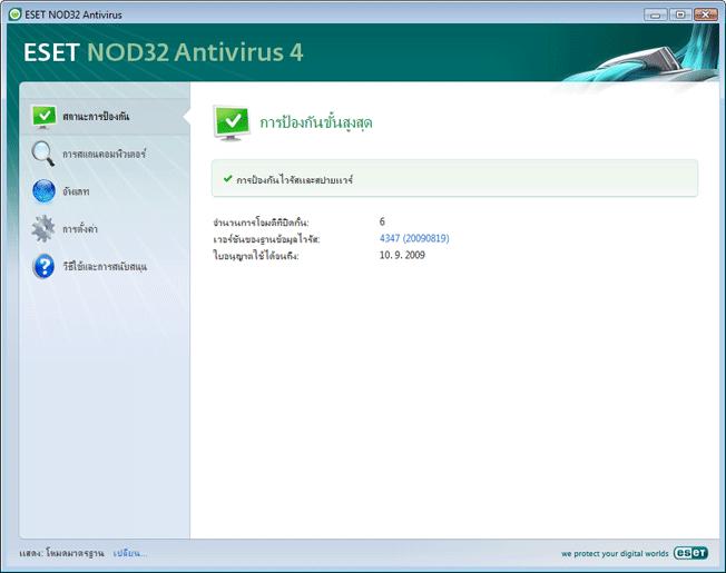 Nod32 ea simple mode โหมดมาตรฐาน
