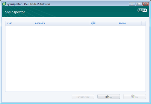 Nod32 ea sysinspector window ESET SysInspector   หน้าต่างใหม่