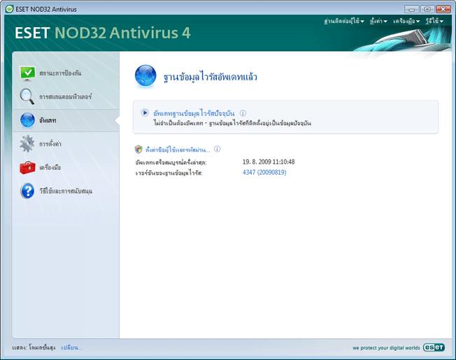 Nod32 ea update main อัพเดท