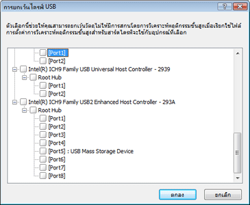 Nod32 ea usb devices amon ตั้งค่าการปิดกั้นสื่อที่ถอดเข้าออกได้