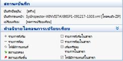 Nod32 sinsp comp bar เปรียบเทียบ