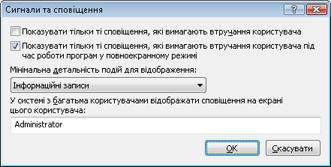 Nod32 config advanced alert Додаткові параметри