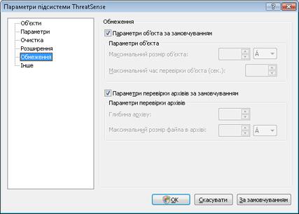 Nod32 config limit Обмеження