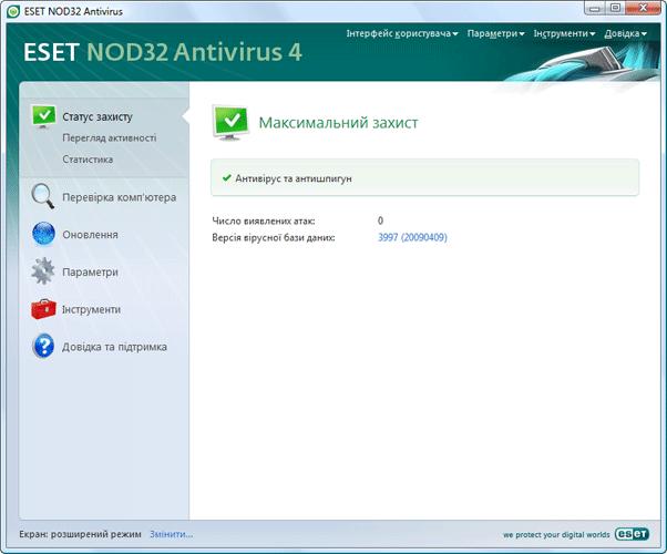 Nod32 ea advanced mode Розширений режим