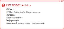 Nod32 ea antivirus behavior and user interaction Антивірусний захист та взаємодія з користувачем