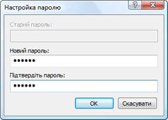 Nod32 ea change password Зміна паролю
