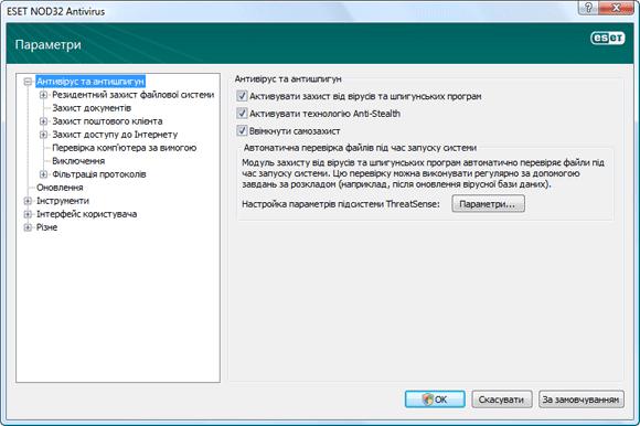 Nod32 ea config antivirus Параметри захисту від вірусів та шпигунських програм