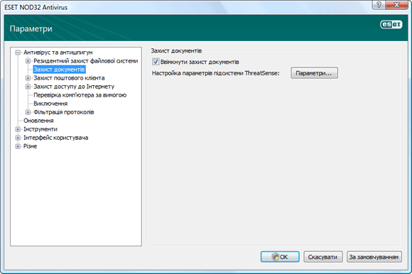 Nod32 ea config dmon Захист документів
