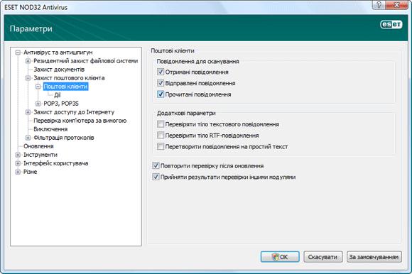 Nod32 ea config emon scan Захист електронної пошти