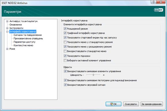 Nod32 ea config environment Інтерфейс користувача