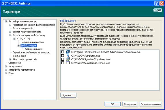 Nod32 ea config epfw browsers Веб браузери