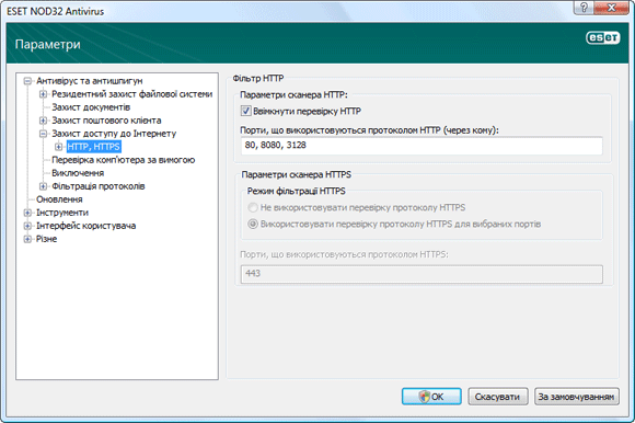 Nod32 ea config epfw scan http Фільтр HTTP
