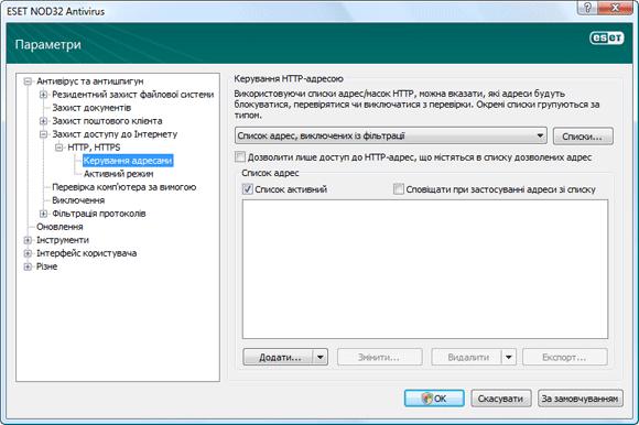 Nod32 ea config epfw scan http excludelist Керування HTTP адресами