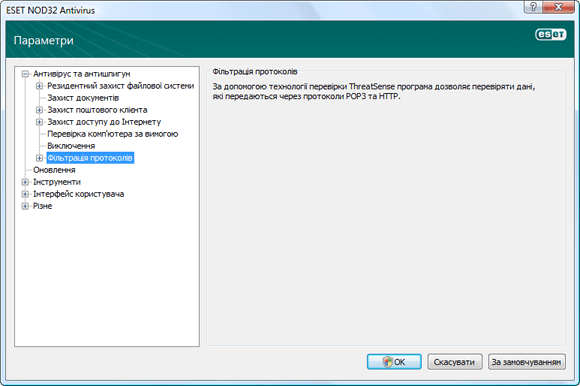 Nod32 ea config epfw scan main page Фільтрація протоколів
