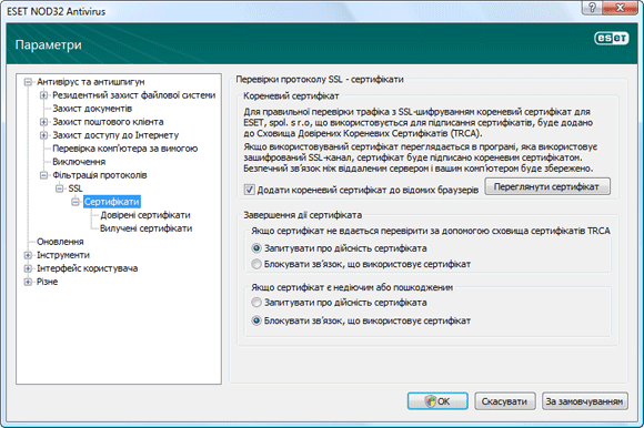 Nod32 ea config epfw ssl cert set Сертифікати