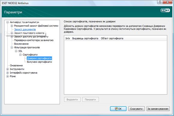 Nod32 ea config epfw ssl trusted Довірені сертифікати