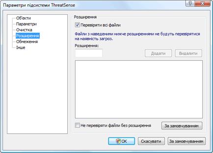 Nod32 ea config extension Розширення