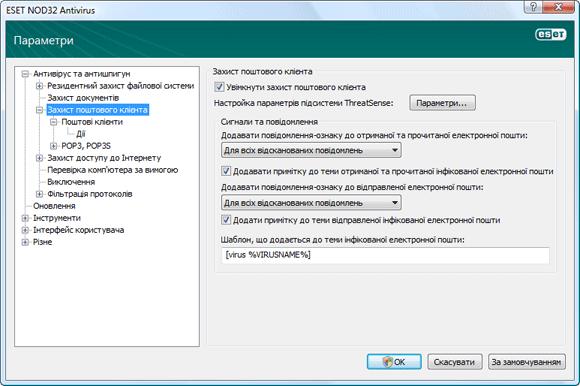 Nod32 ea config mail Захист поштового клієнта