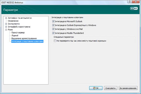 Nod32 ea config mailplugins Інтеграція з поштовими клієнтами