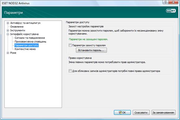 Nod32 ea config password Захист параметрів
