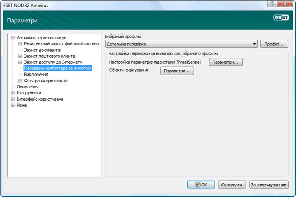 Nod32 ea config scan Перевірка компютера за вимогою