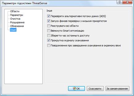 Nod32 ea config scanner scan Параметри перевірки