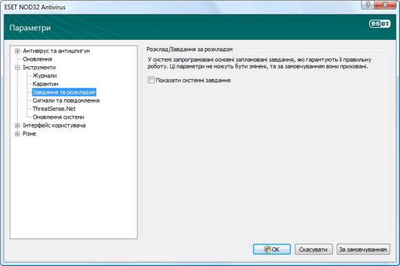 Nod32 ea config scheduler Завдання за розкладом