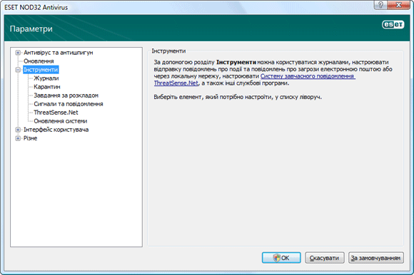 Nod32 ea config tools Інструменти