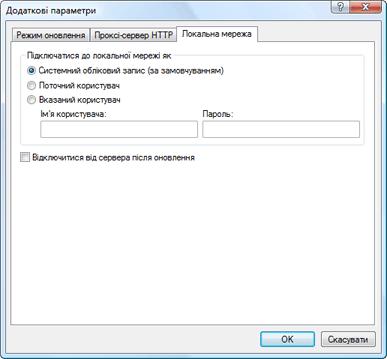 Nod32 ea config update lan Підключення до локальної мережі