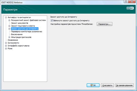 Nod32 ea config web Захист доступу до Інтернету