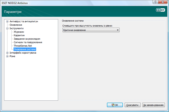 Nod32 ea config windows update Оновлення операційної системи — параметри