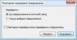Nod32 ea dialog mailplugins processing messages Повторна перевірка повідомлень
