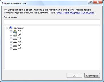 Nod32 ea exclude Додавання та зміна виключень