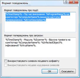 Nod32 ea format notice Формат повідомлень