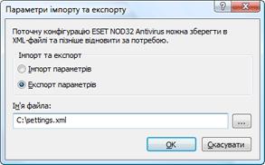 Nod32 ea importexport config Імпорт та експорт параметрів