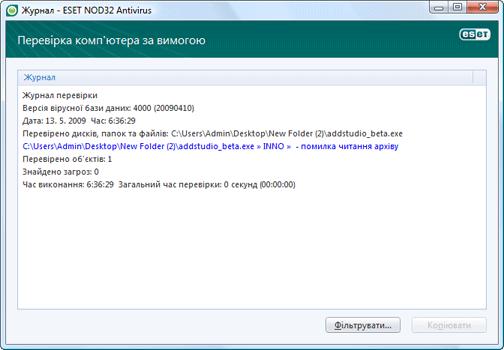 Nod32 ea log window Журнали – нове вікно