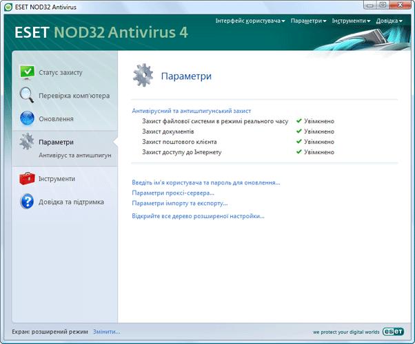 Nod32 ea page advanced settings Інтерфейс програми