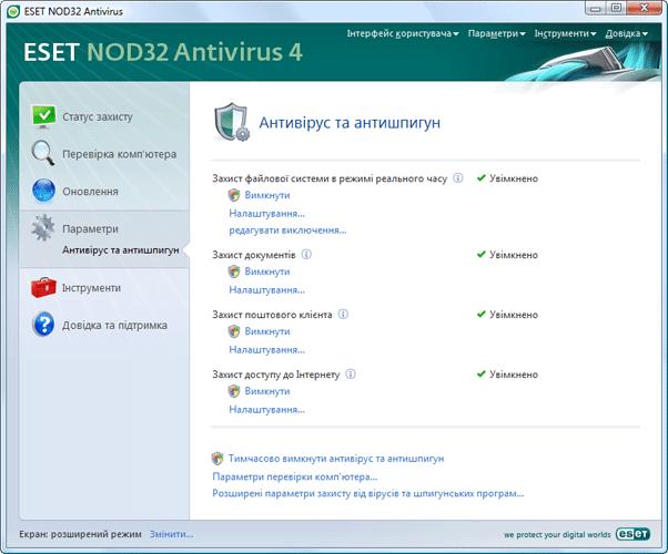 Nod32 ea page settings antivirus Параметри антивірусного захисту