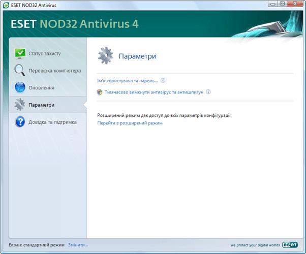 Nod32 ea page simple settings Вікно – Стандартний режим