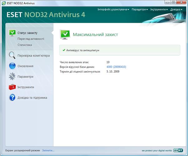 Nod32 ea page status Статус захисту