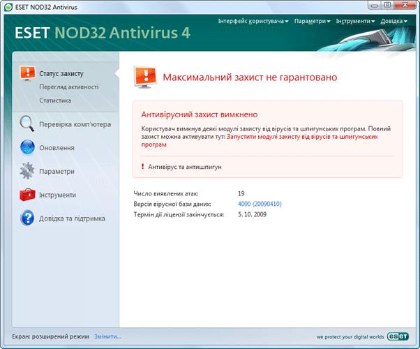 Nod32 ea page status 02 Статус захисту