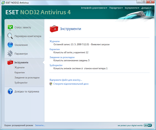 Nod32 ea page tools Інструменти
