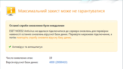 Nod32 ea page update 05 Оновлення