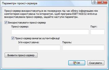 Nod32 ea proxy server Параметри проксі сервера