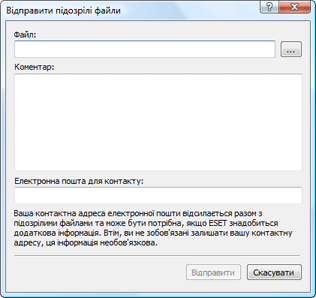 Nod32 ea quarantine charon Відправити підозрілі файли