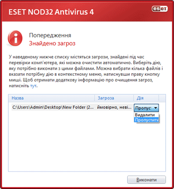 Nod32 ea scan clean Виявлення загроз