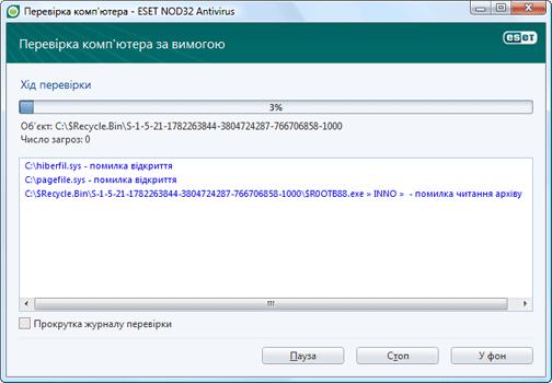 Nod32 ea scan window Перевірка комп'ютера – вікно