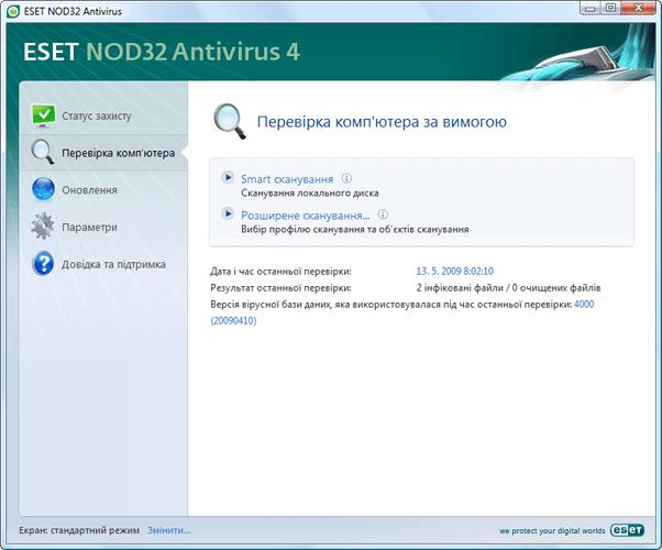 Nod32 ea scanner main Перевірка компютера